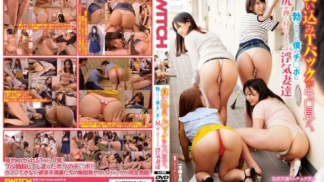 SW-264 free asian porn movies Unfaithful Wives: I Could Totally See Her Thong Digging Into Her. Then When She Saw My Hard Dick,