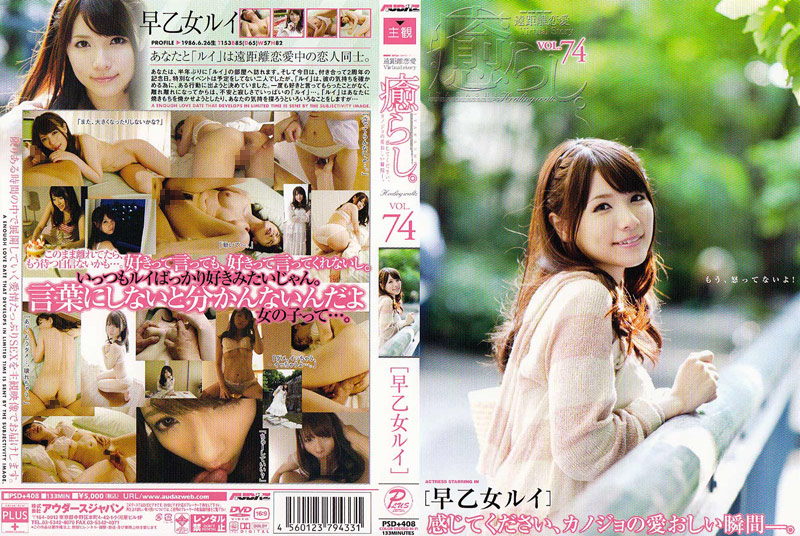 PSD-408 sex xx Comfort. Vol.74 Rui Saotome