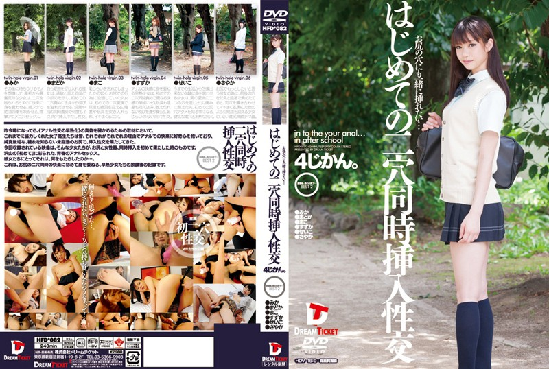 HFD-082 watch jav First Simultaneous Fuck In Both Holes – Four Hours – The Best Of After School On Your Ass… 2 – I