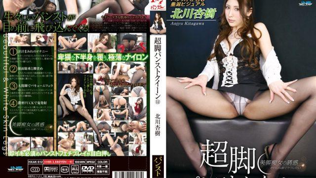 HXAK-012 porn jav Pantyhose Queen With The Ultimate Legs 12 Anju Kitagawa