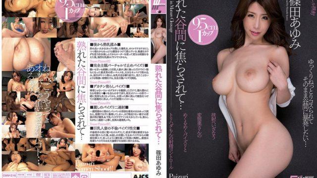 CWM-216 porn 1080 When You Tease A Ripe Slit…  Ayumi Shinoda