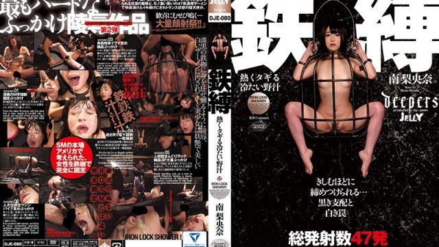 DJE-080 full free porn Iron Bondage Hot and Boiling, Cold Juices Riona Minami