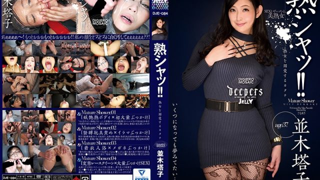 DJE-084 xx porn Ripe For Picking!! Mature Woman Shows Off Her Lovely Figure Toko Namiki