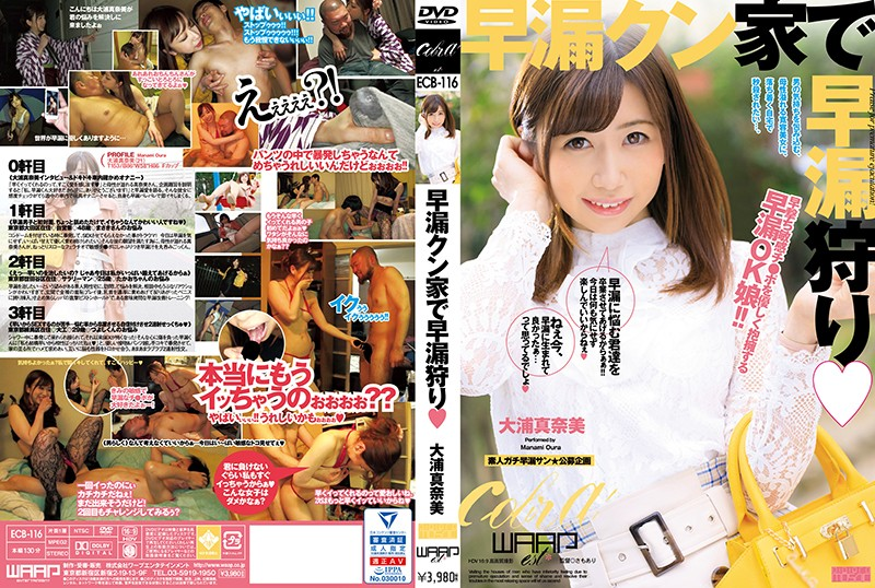 ECB-116 javmost Hunting For Early Spurters At Home Manami Oura