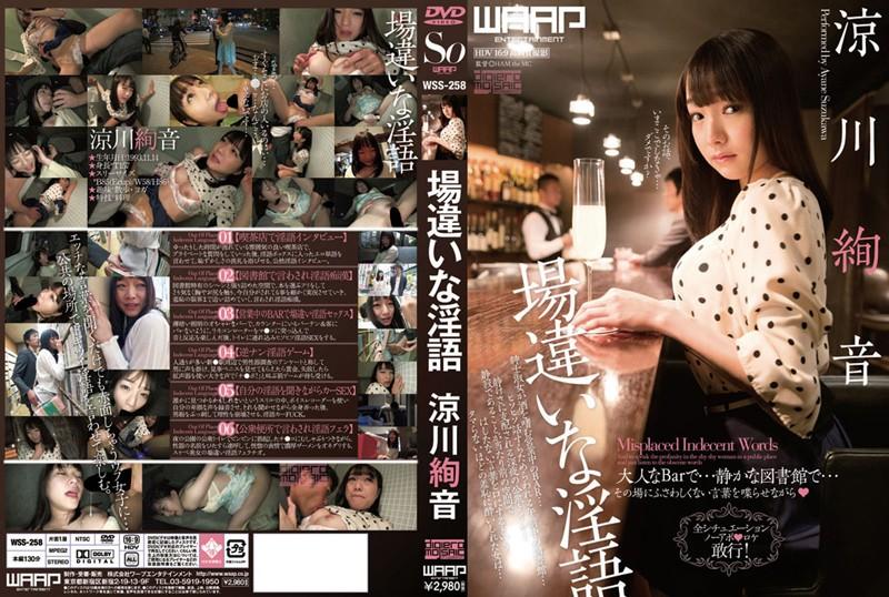 WSS-258 jav idol Inappropriate Dirty Talk Ayane Suzukawa