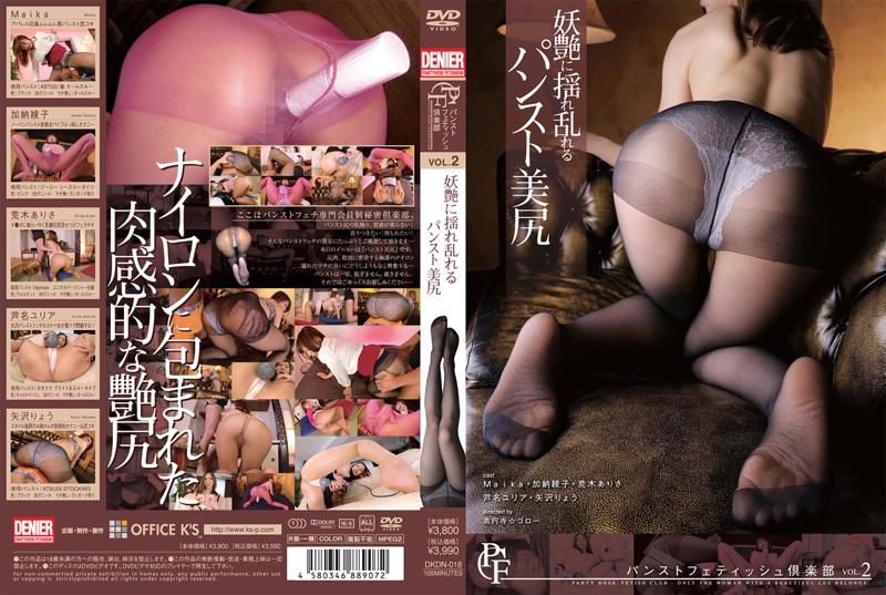 DKDN-018 japanese av Panty-stocking Fetish Club Vol.2 The Beautiful Butts In Panty-stocking Shake Seductively
