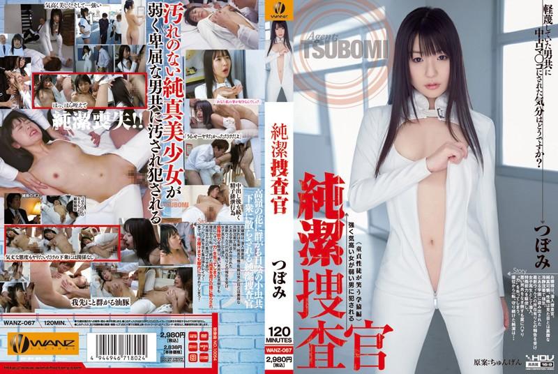 WANZ-067 jav for me Virginal Investigator Tsubomi