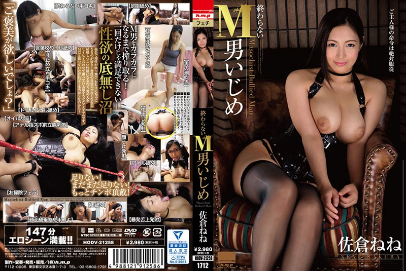 HODV-21258 xxx online Endless Maso Bullying Nene Sasakura