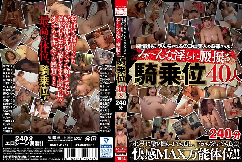 HODV-21374 japan av Sora Shiina Sakura Kirishima 240 Minutes Of 40 Women! Sweet Young Girls, Naughty Girls, Hot Girls, Everyone Showing Off Some Hot