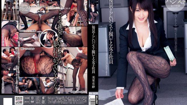 DV-1635 jav porn hd Hot Working Women Put on Sexy Pantyhose Every Day Arisa Misato