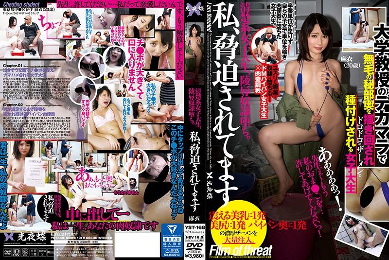 YST-168 xx porn I'm Being Coerced Mai Imai