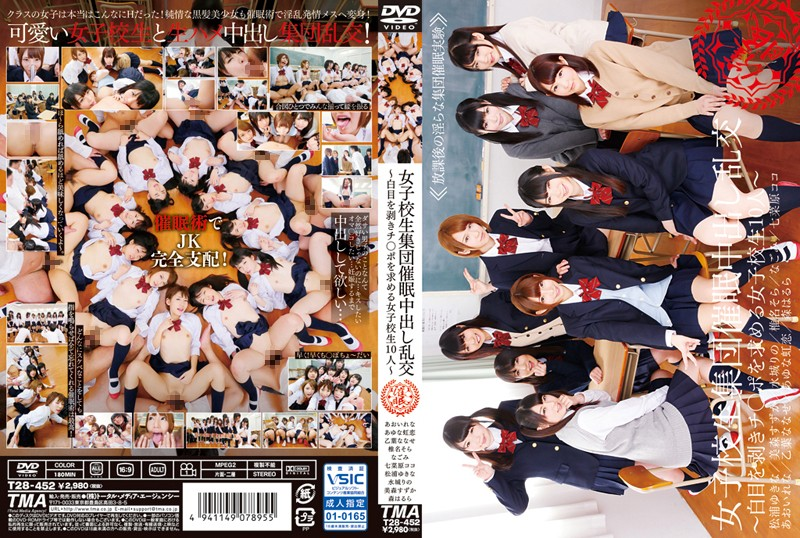 T28-452 jav free online Schoolgirls' Group Hypnosis And Creampie Orgy