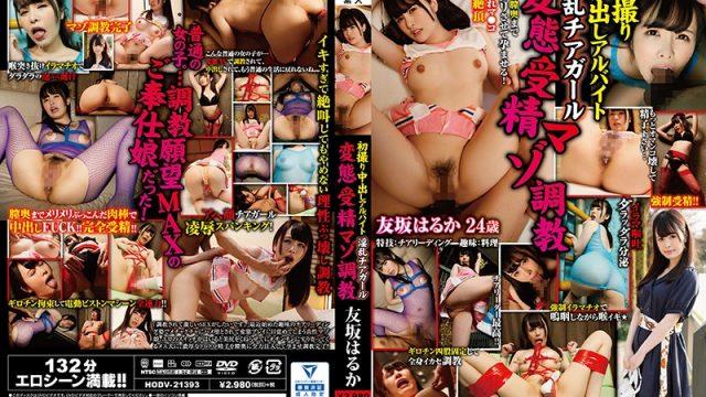 HODV-21393 Javdoe Haruka Arisaka Her First Shoot. Part-Time Creampie Job. A Dirty Cheerleader's Perverted Sub Training. Haruka