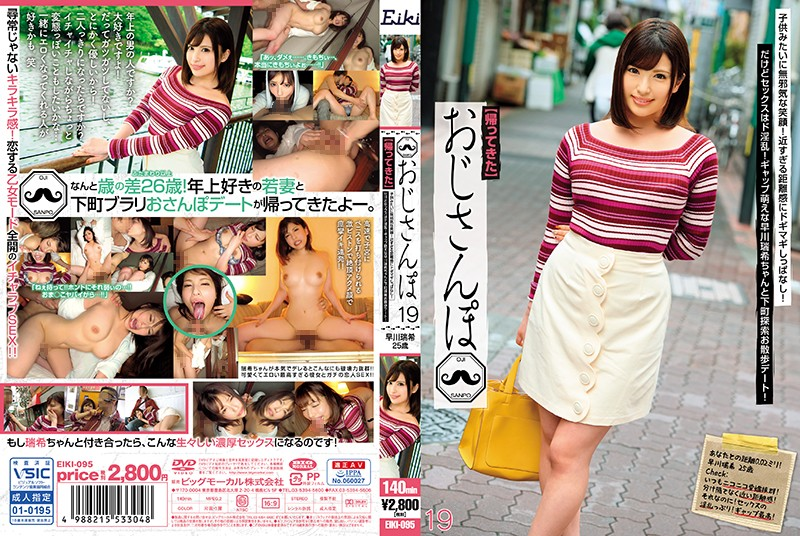 EIKI-095 japanese porn tubes Mizuki Hayakawa [We're Back] Take A Walk With A Middle-Aged Man 19. A Childish, Innocent Smile! Being So Close Makes