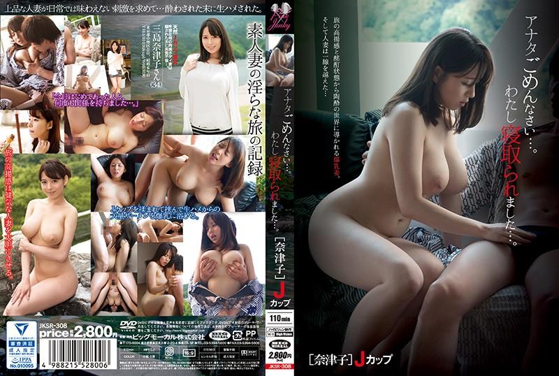 JKSR-308 free jav Please Forgive Me, Dear… I Got Fucked… [Natsuko] J Cup Titties