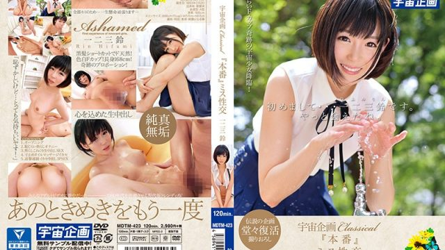 "MDTM-423 watch jav free Cosmos Plan Classical ""Performance"" Miss Sex. Rin Hifumi"