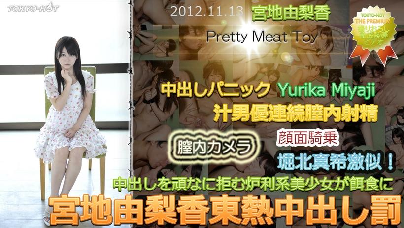 Tokyo Hot n1170 JavSeen Beauty Girl Dedication Play Mari Haneda