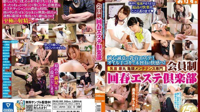 OKAX-302 asian incest porn Natsuko Kayama Kotone Amamiya A Wholehearted Nipple Massage Parlor! You'll Find Undiscovered Pleasures Through An Oil Handjob!