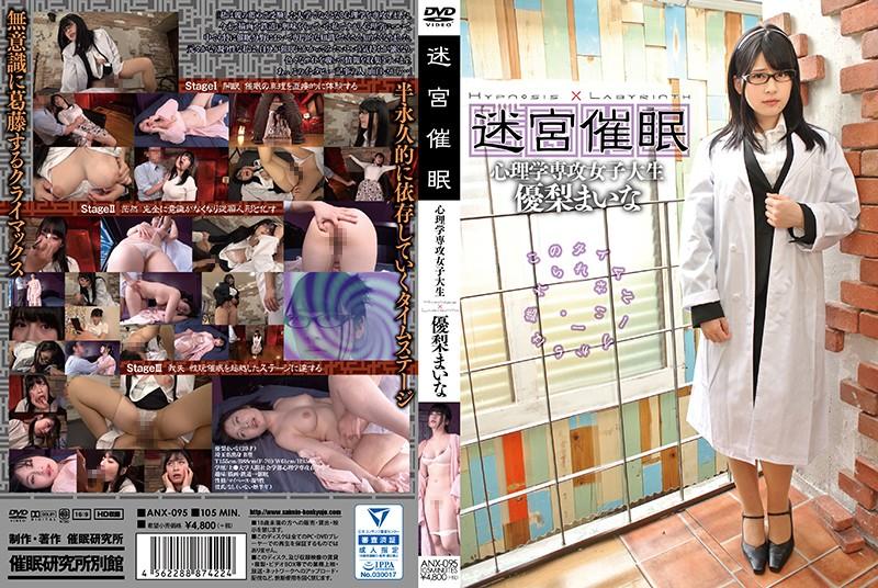 ANX-095 japanese porn movies Labyrinth Hypnotism Psychology Major College Girl – Maina Yuuri