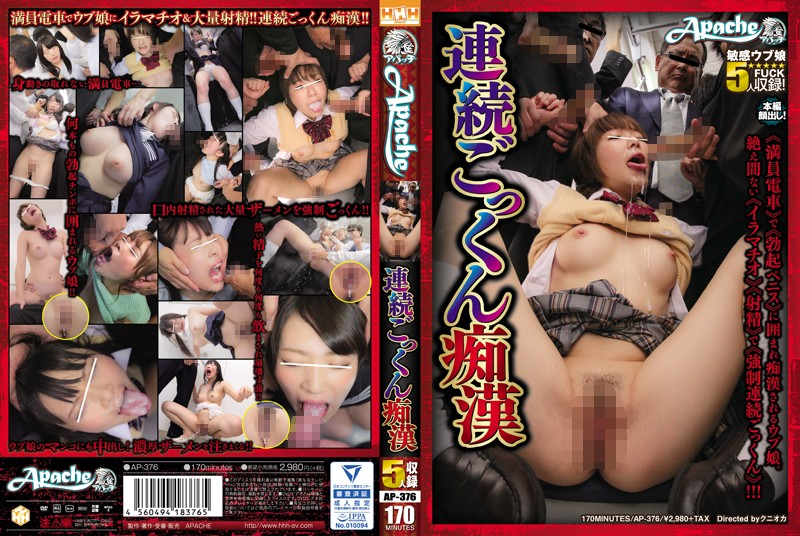 AP-376 jav japanese Molested And Swallowing Load After After Load