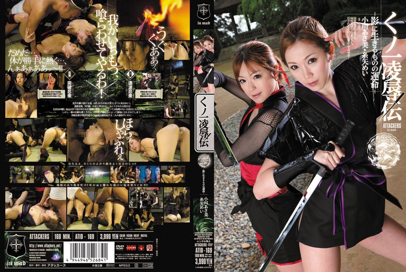 ATID-169 jav guru Female Ninja Torture & Rape – The Fate of the Ninja – Asami Ogawa Mei Itoya
