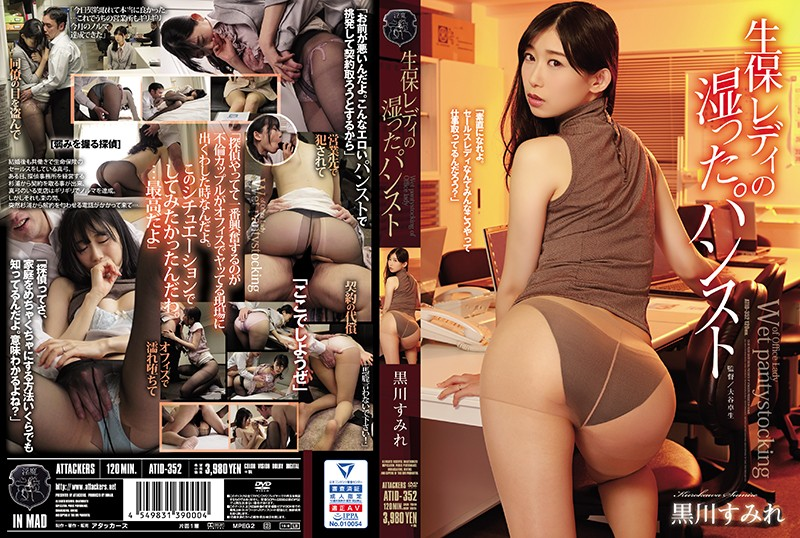 ATID-352 streaming jav Life Insurance Lady's Moist Pantyhose Sumire Kurokawa