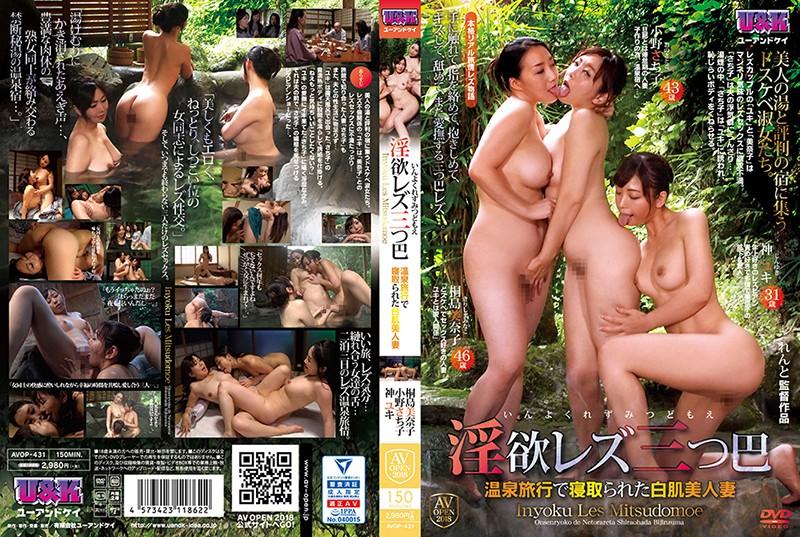 AVOP-431 jjgirls Lusty Lesbian Threesome -Fair Skin Beautiful Married Woman Cheats On Hot Springs Trip-