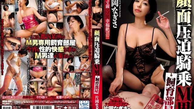 AVSA-053 asian porn movies The Face Pressure Cowgirl Maso Man Domestication Room Nagisa Kataoka