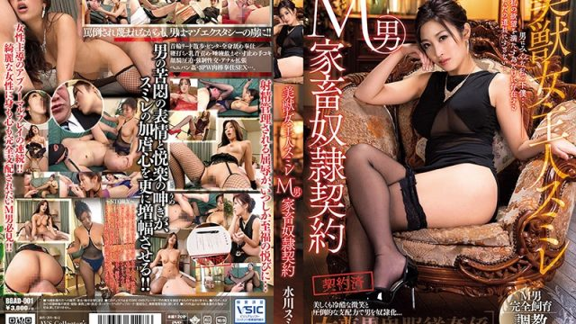 BBAD-001 free porn streaming Beauty And The Beast Master Sumire A Maso Man Domestication Sex Slave Contract Sumire Mizukawa