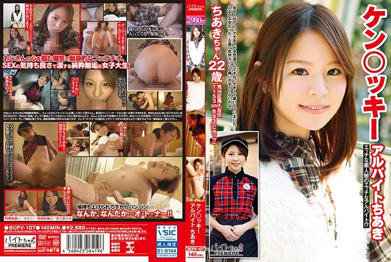 BCPV-107  KFC Part Timer Chiaki