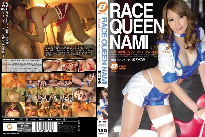 BF-263 jav idol RACE QUEEN NAMI – Leaked! Busty Race Queen's Private Sex Tape – Nami Itoshino