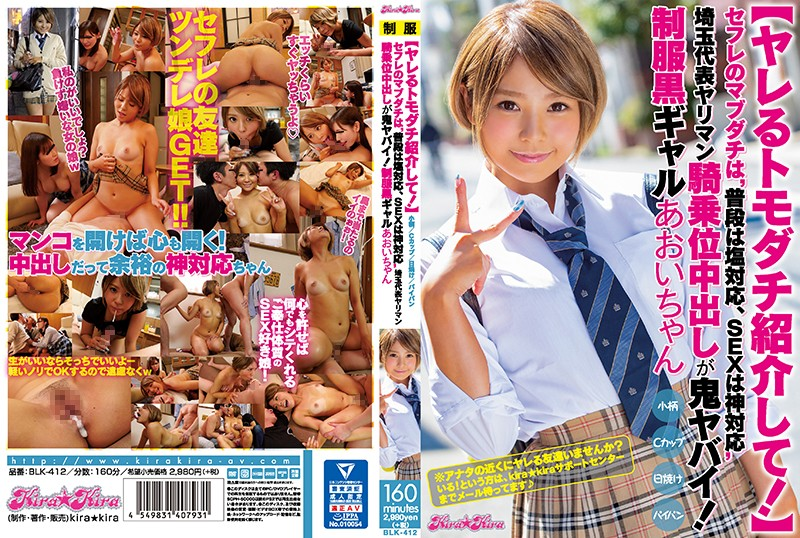 BLK-412 jav porn hd [Hook Me Up With A Friend I Can Fuck!] My Fuck Buddy's Real Friend Is The Biggest Slut In Saitama