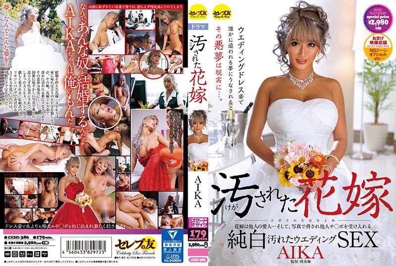 CESD-386 asian incest porn The Defiled Bride AIKA
