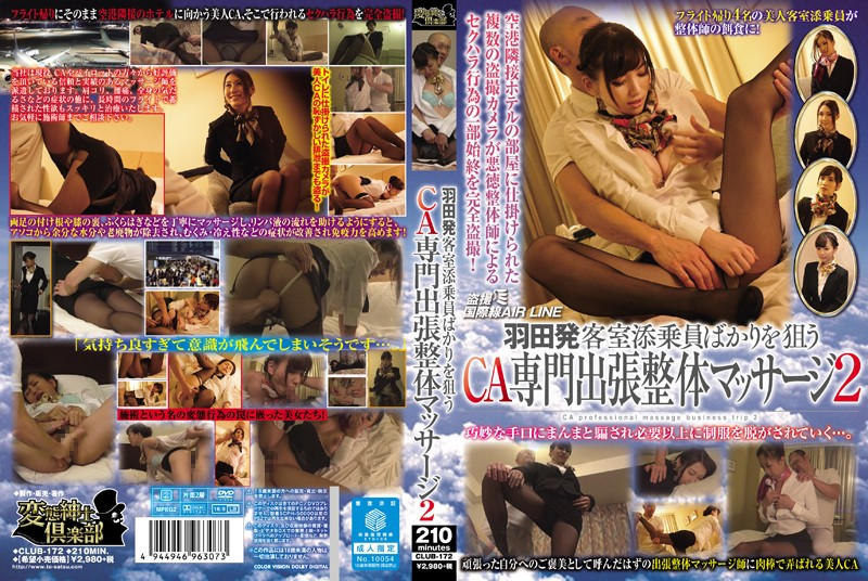 CLUB-172 porn japan hd From Haneda. The Mobile Chiropractic Masseuse For Cabin Attendants Only 2