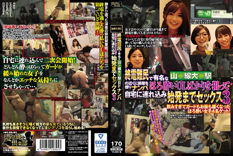 CLUB-337 best free hd porn We Went Picking Up Girls By Renting A Room Near The Famous Oo**** Station On The Yama** Line To