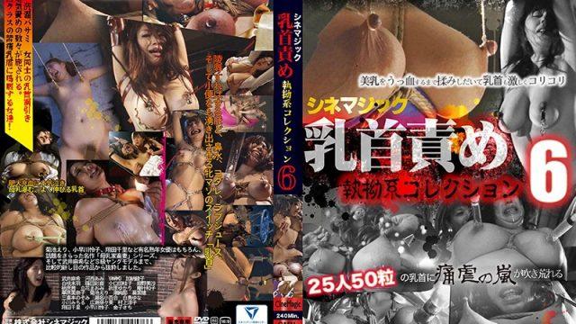CMN-176 watch jav online Cinemagic Tenacious Nipple Torture Collection 6