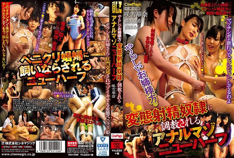 CMV-120 jav Natsuki Yokoyama Kana Sayuki An Anal Maso Transsexual Who Received Breaking In Training To Become A Naughty Elder Sister's