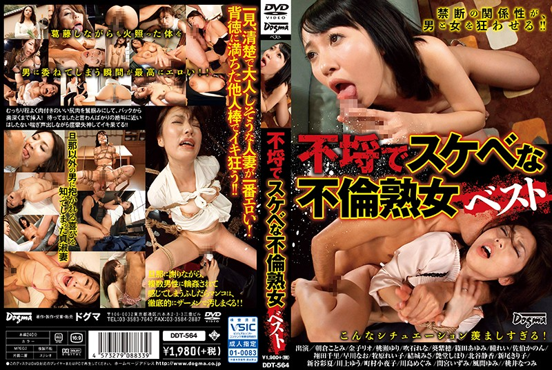 DDT-564 porn jav Brazen And Horny Adultery Mature Woman BEST