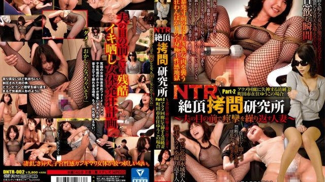 DNTR-002 javmost NTR Orgasm Torture Research Lab ~The Married Woman Writhing Before Her Husband's Eyes~ Part 2 Yuko,