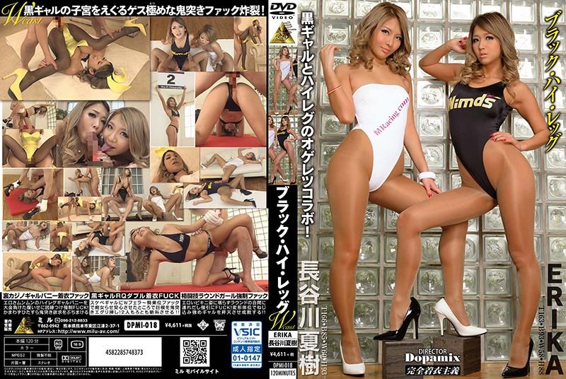 DPMI-018 japanese porn movies Black High Leg (DPMI-018)