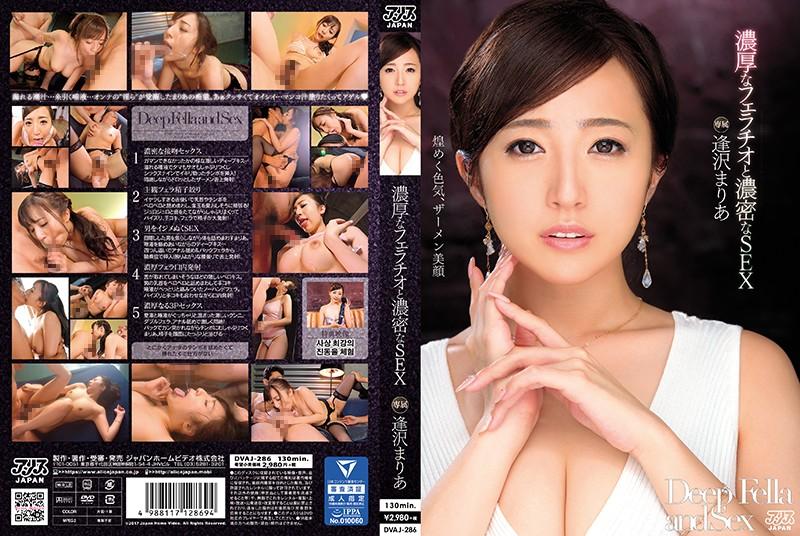 DVAJ-286 free streaming porn A Thick And Rich Blowjob And Hot And Horny Sex Maria Aizawa