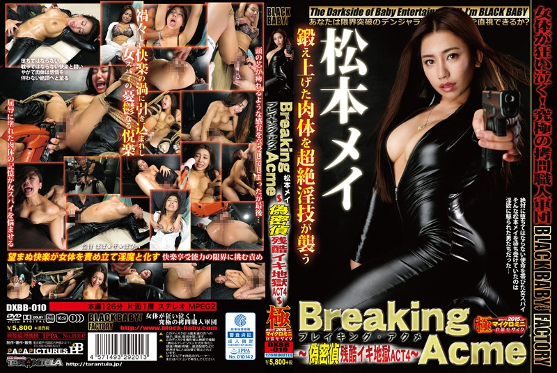 DXBB-010 free jav porn Breaking Acme A Fake Private Eye Caught In A Cruel Orgasmic Hell ACT 4 Mei Matsumoto