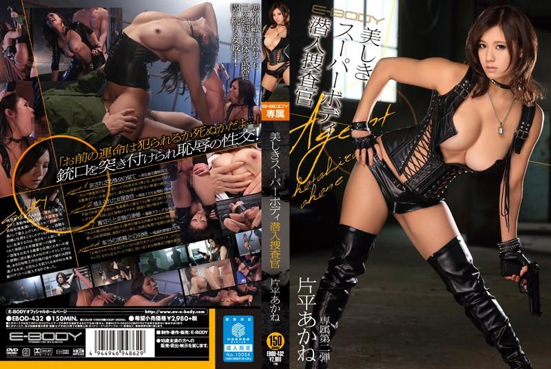 EBOD-432 javxxx Excessively Beautiful Super Body Undercover Investigation – Akane Katahira