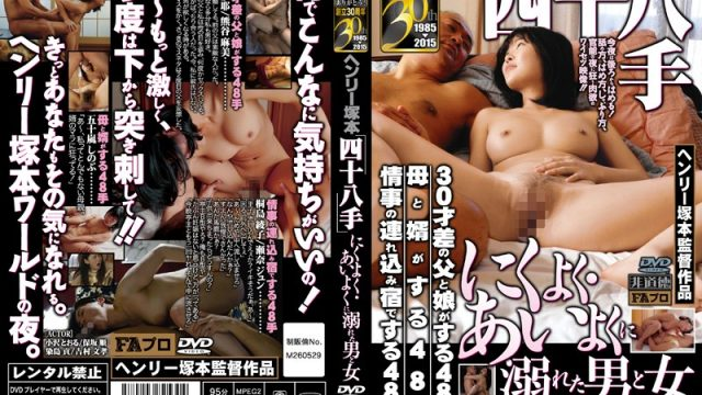 FAX-530 jav free Henry Tsukamoto – All 48 Sexual Positions – Men & Women Drowning In Lust & Love