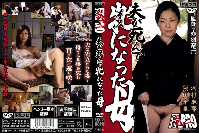 AKBS-012 japanese av From Wife to Woman: Widowed and Horny