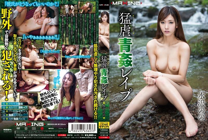 MXGS-686 jav best Viciously Cruel Outdoor Rape Nono Mizusawa