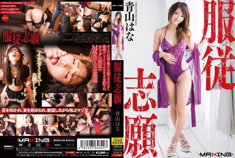MXGS-925 jav.guru Begging To Be Enslaved Hana Aoyama