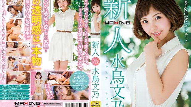 MXGS-953 jav porn streaming Fresh Face Fumino Mizutori A MAXING Exclusive Debut!