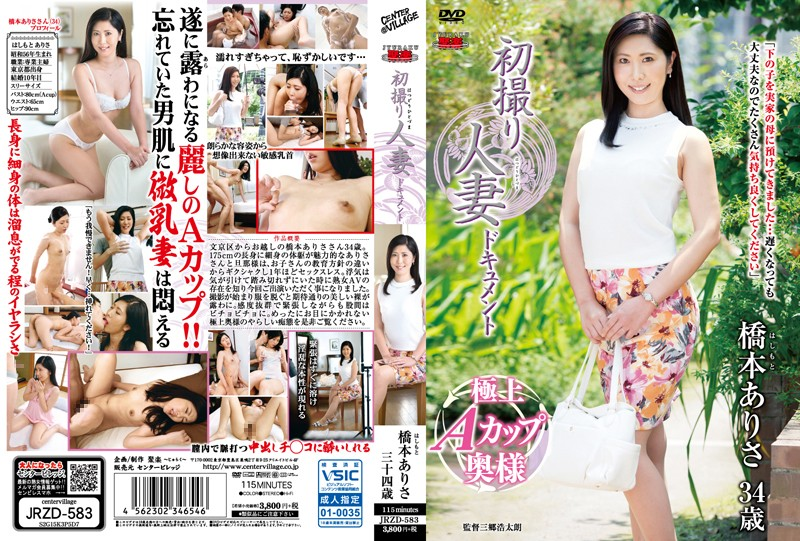 JRZD-583 JavJack A Married Woman's First Shoot Arisa Hashimoto