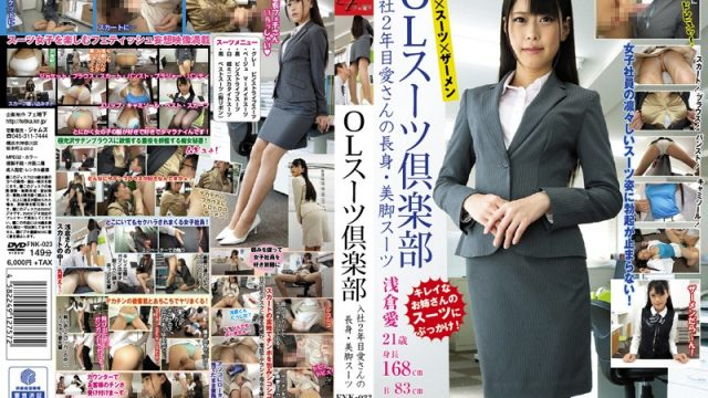 FNK-023 japanese porn hd Ai Asakura The Office Lady Business Suits Club Ai Is In Her Second Year At The Office And She's A Tall Girl